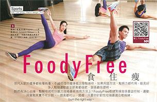 FoodyFree_NM1_200